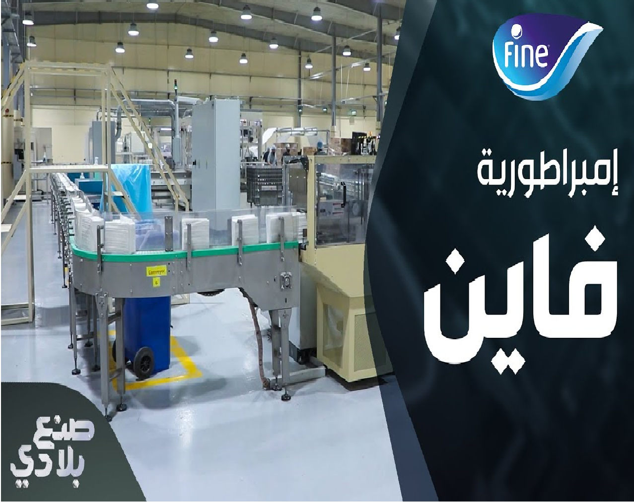Fine Hygienic Holding featured on Locally Made Program